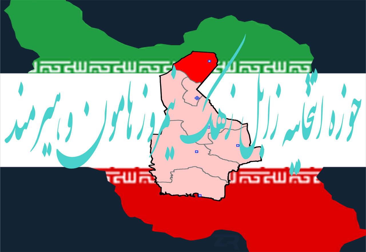 حوزه انتخابیه زابل زهک نیمروز هامون و هیرمند
