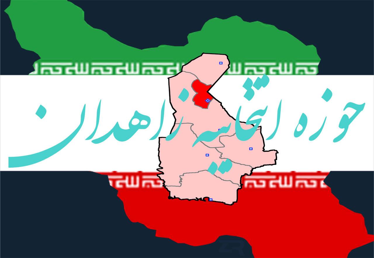 حوزه انتخابیه زاهدان