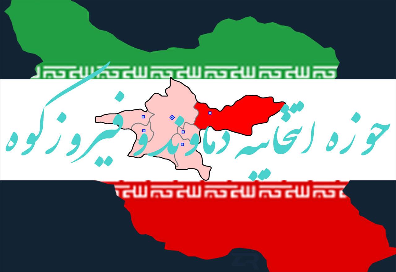 حوزه انتخابیه دماوند و فیروزکوه