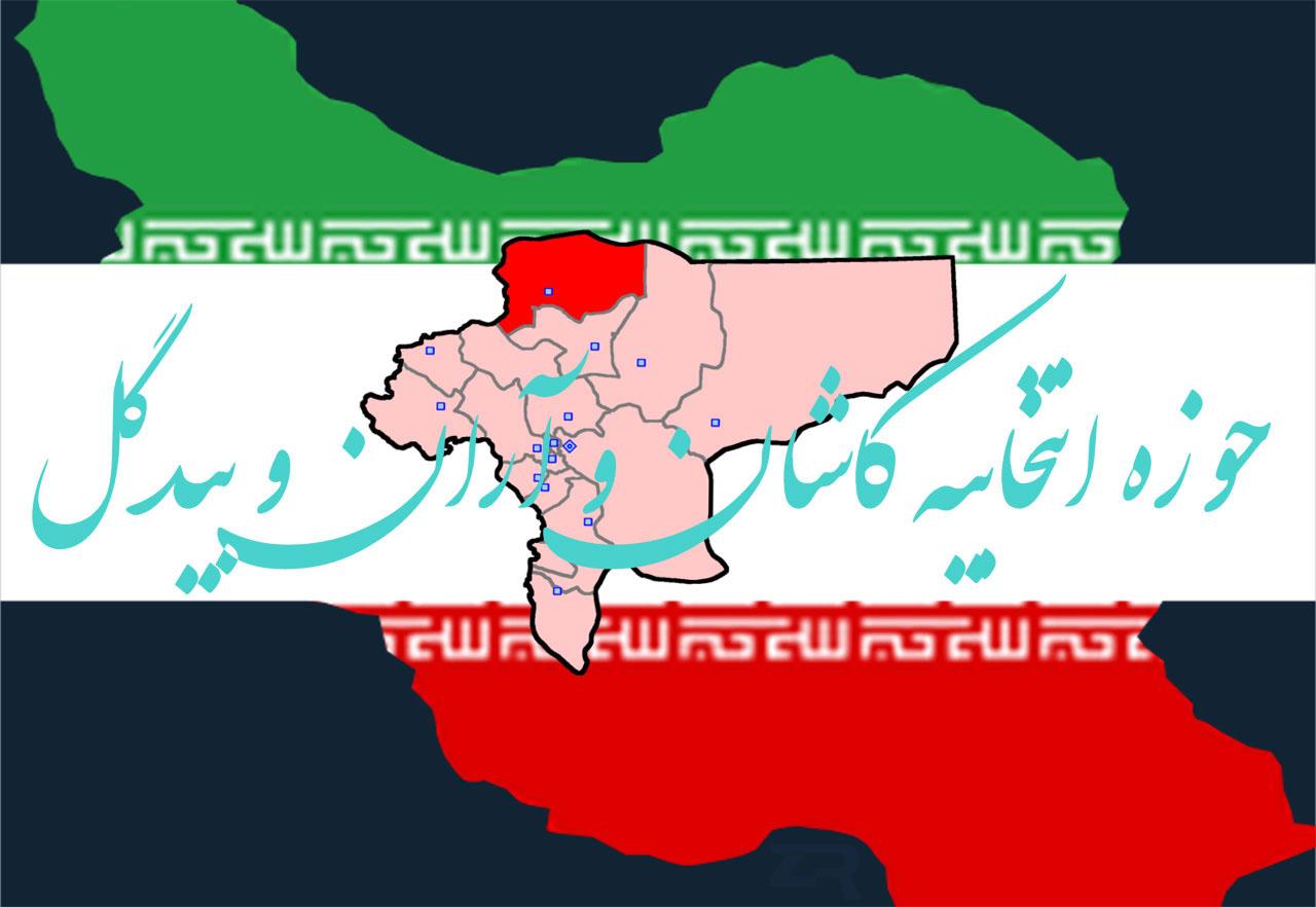 حوزه انتخابیه کاشان و آرانوبیدگل