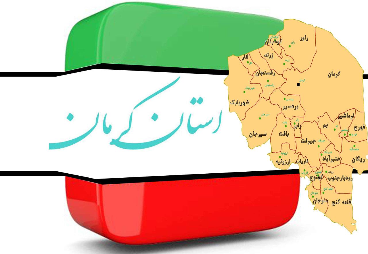 انتخابات کرمان