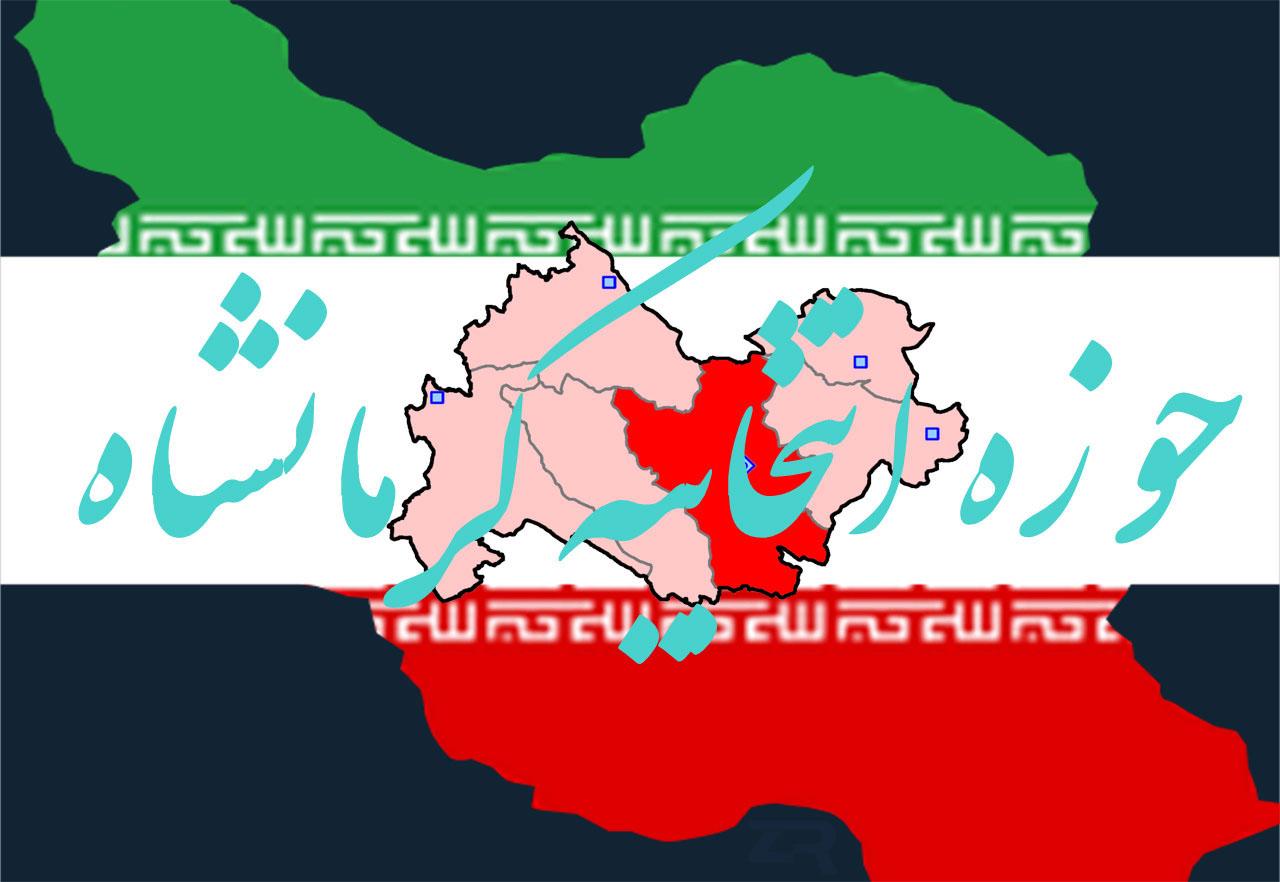 حوزه انتخابیه کرمانشاه