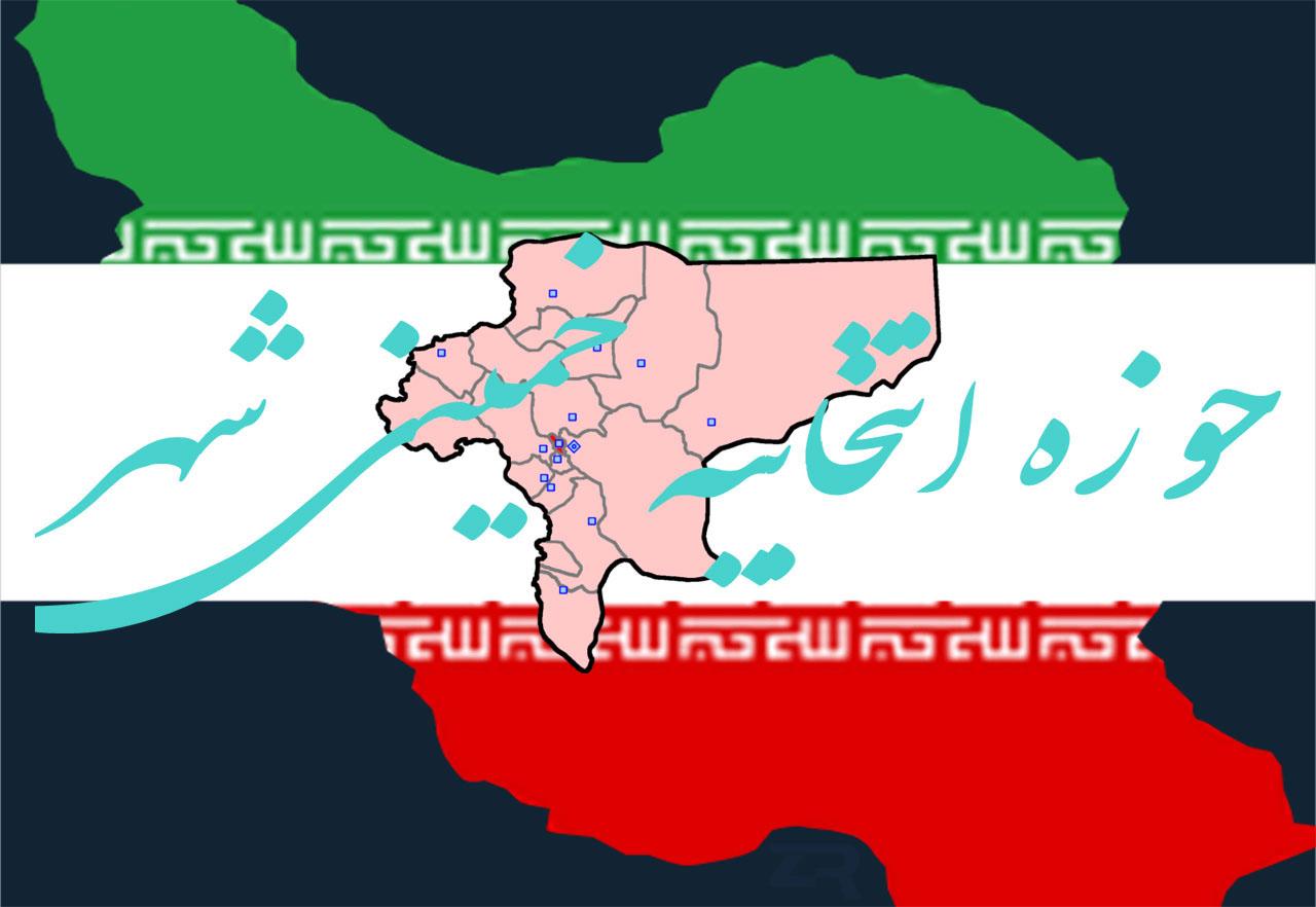 حوزه انتخابیه خمینی شهر