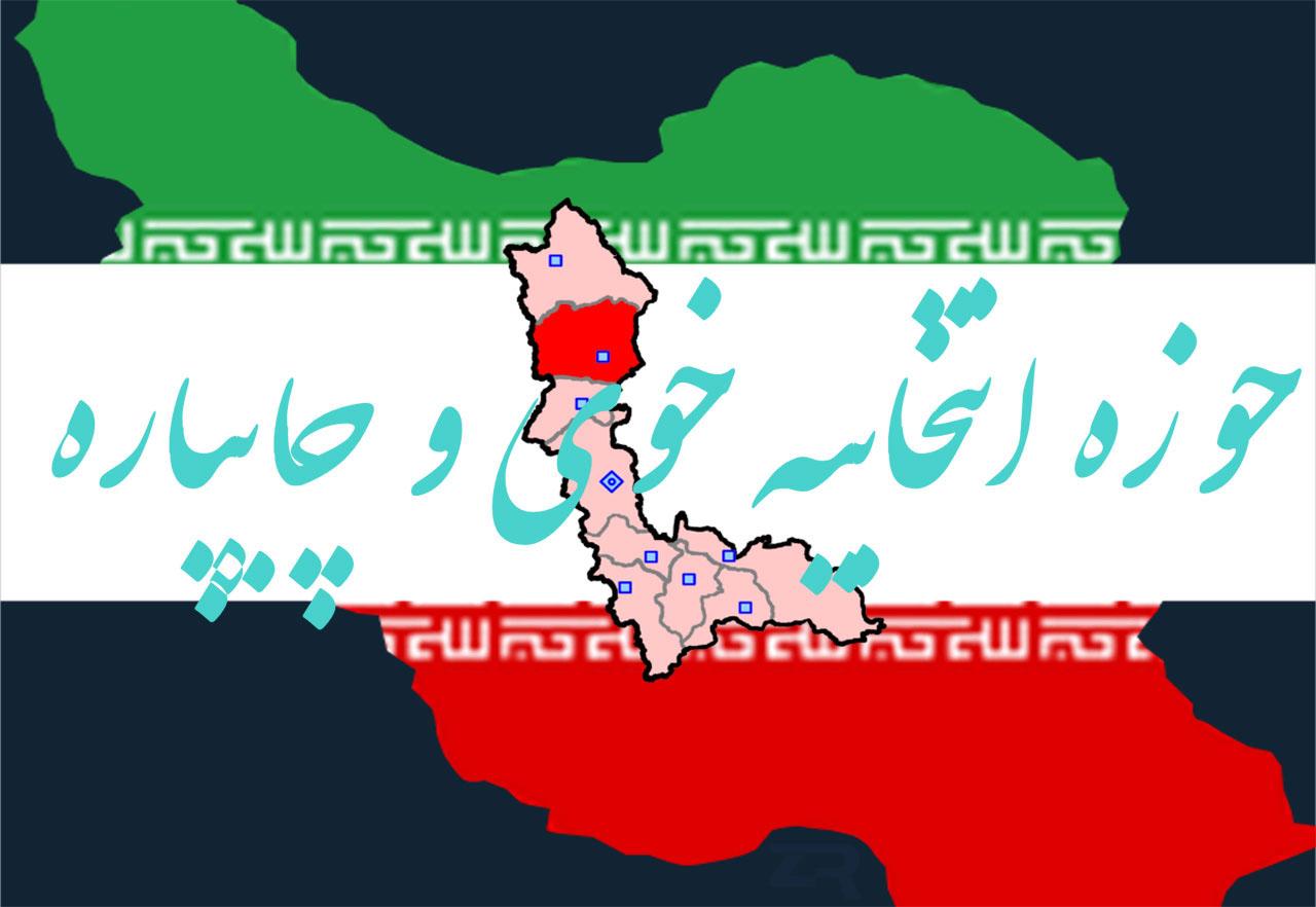 حوزه انتخابیه خوی و چایپاره