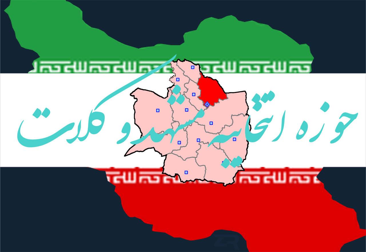 حوزه انتخابیه مشهد و کلات