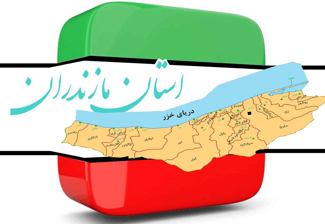 انتخابات مازندران