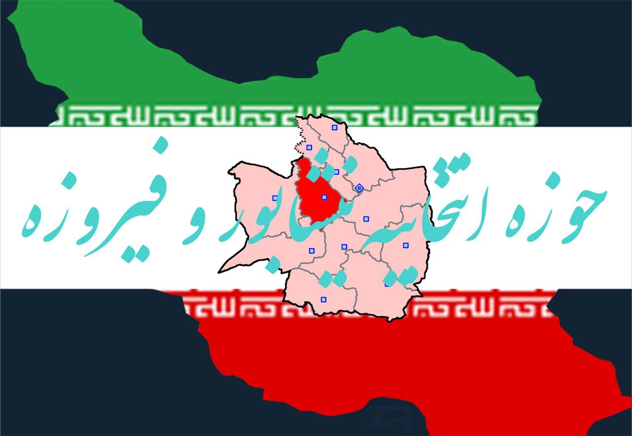 حوزه انتخابیه نیشابور و فیروزه