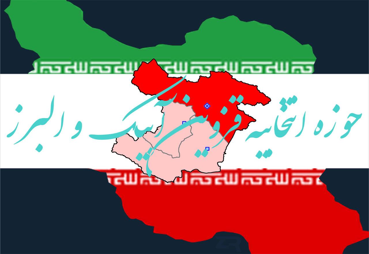 حوزه انتخابیه قزوین آبیک و البرز