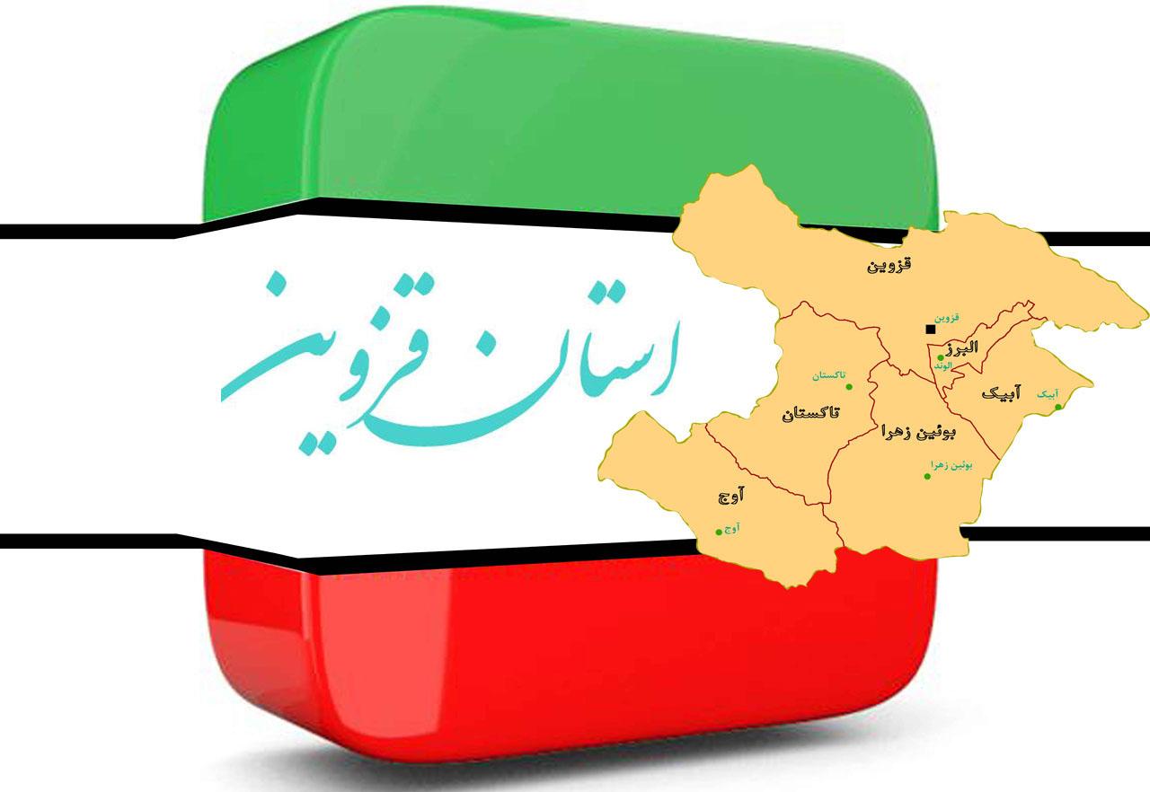 انتخابات قزوین