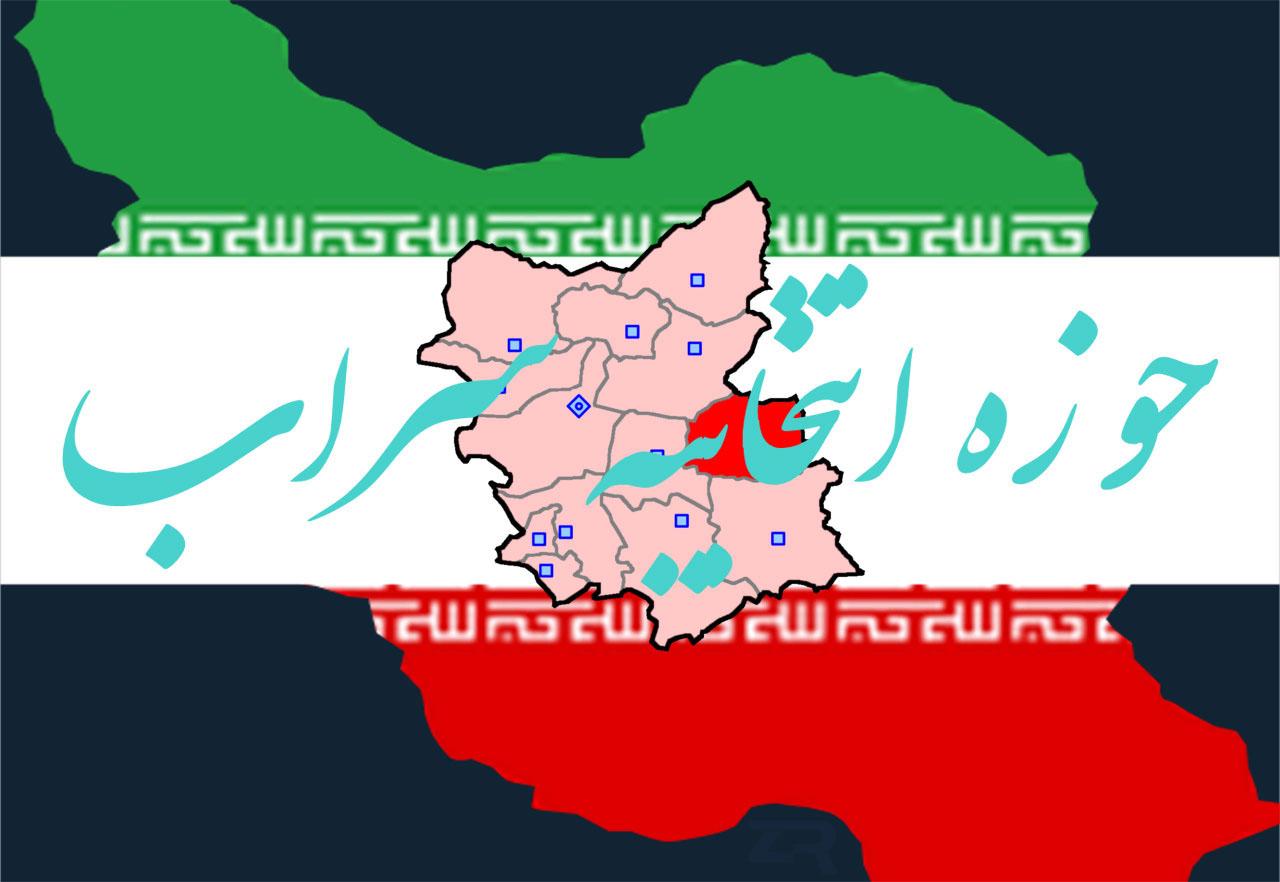 حوزه انتخابیه سراب