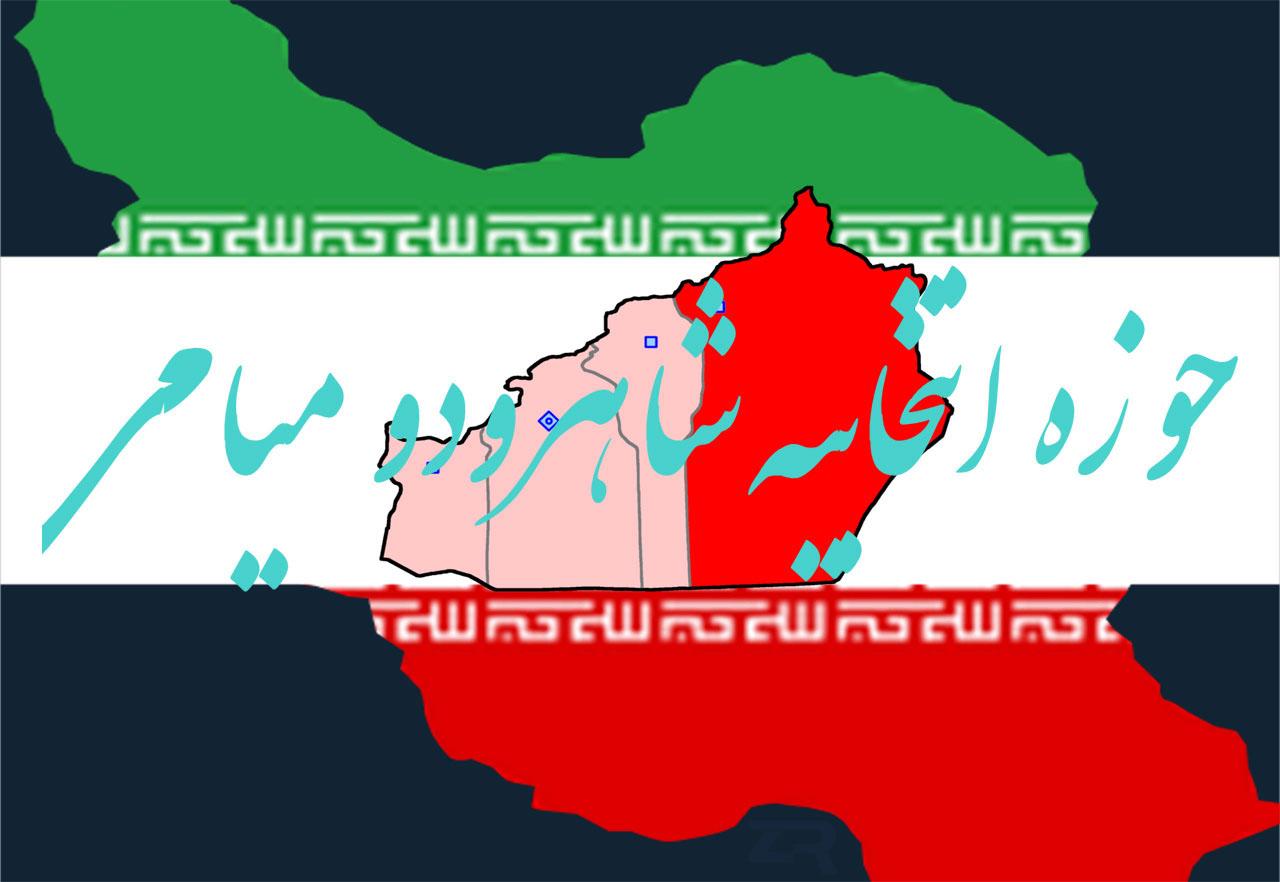 حوزه انتخابیه شاهرود و میامی