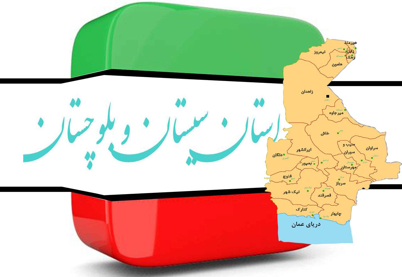 انتخابات سیستان و بلوچستان