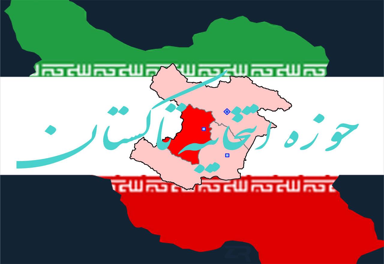 حوزه انتخابیه تاکستان
