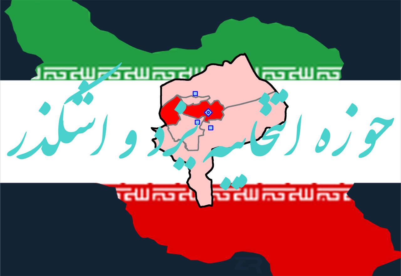 حوزه انتخابیه یزد و اشکذر