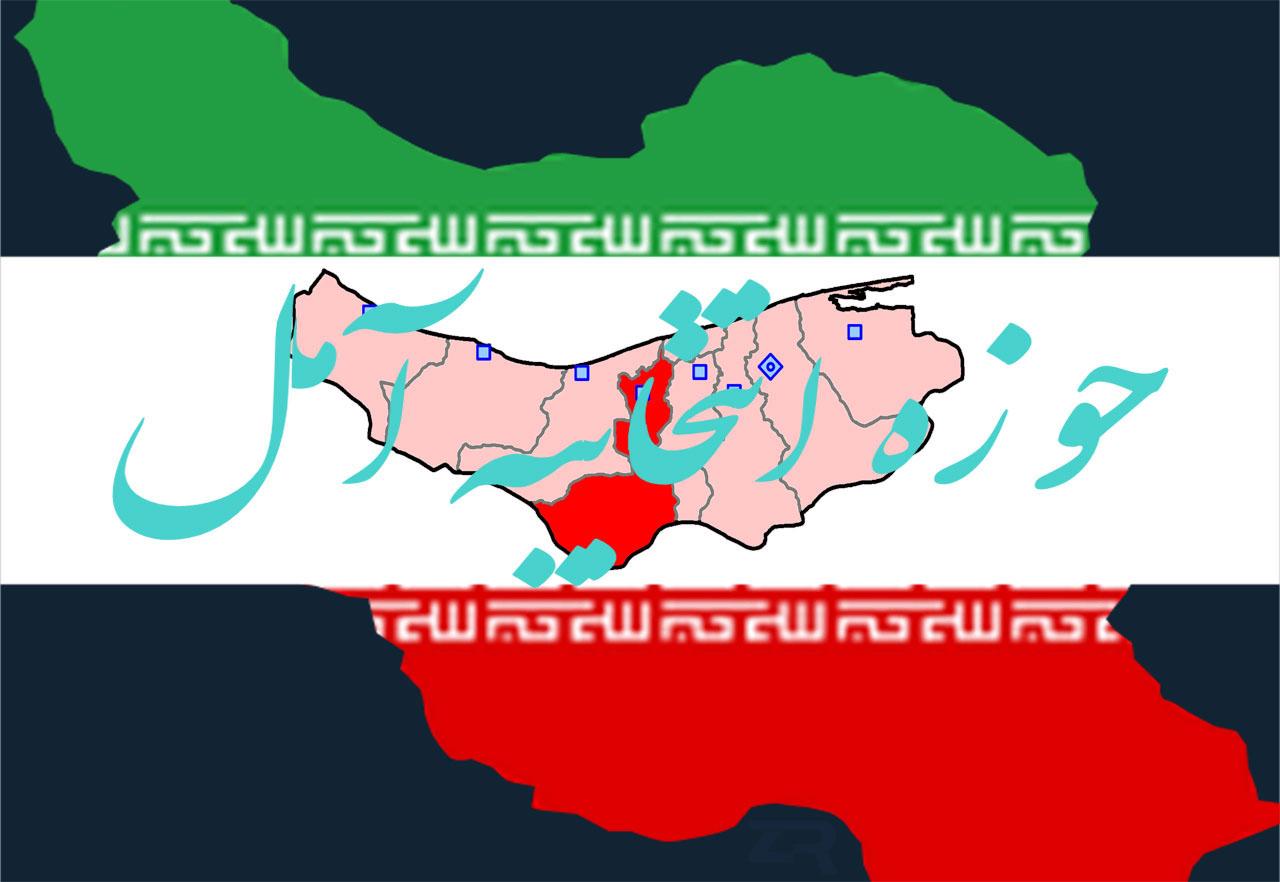 حوزه انتخابیه آمل