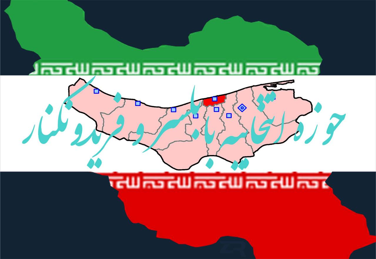 حوزه انتخابیه بابلسر و فریدونکنار