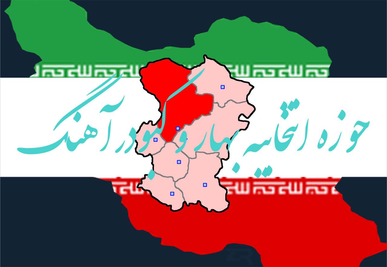 حوزه انتخابیه بهار و کبودرآهنگ