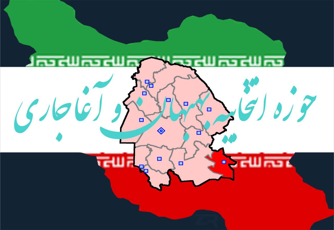 حوزه انتخابیه بهبهان و آغاجاری