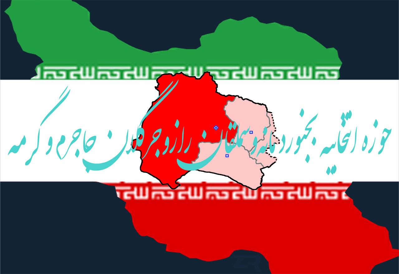 حوزه انتخابیه بجنورد و مانه و سملقان و گرمه و جاجرم و راز و جرگلان