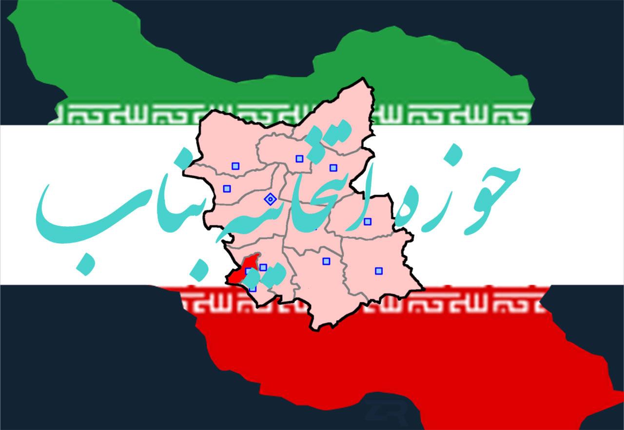 حوزه انتخابیه بناب