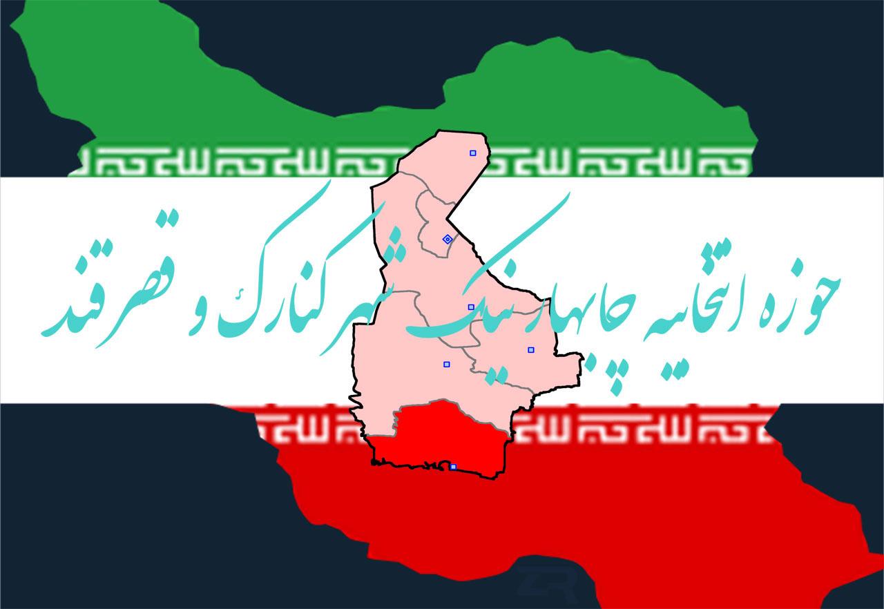 حوزه انتخابیه چابهار نیکشهر کنارک و قصرقند