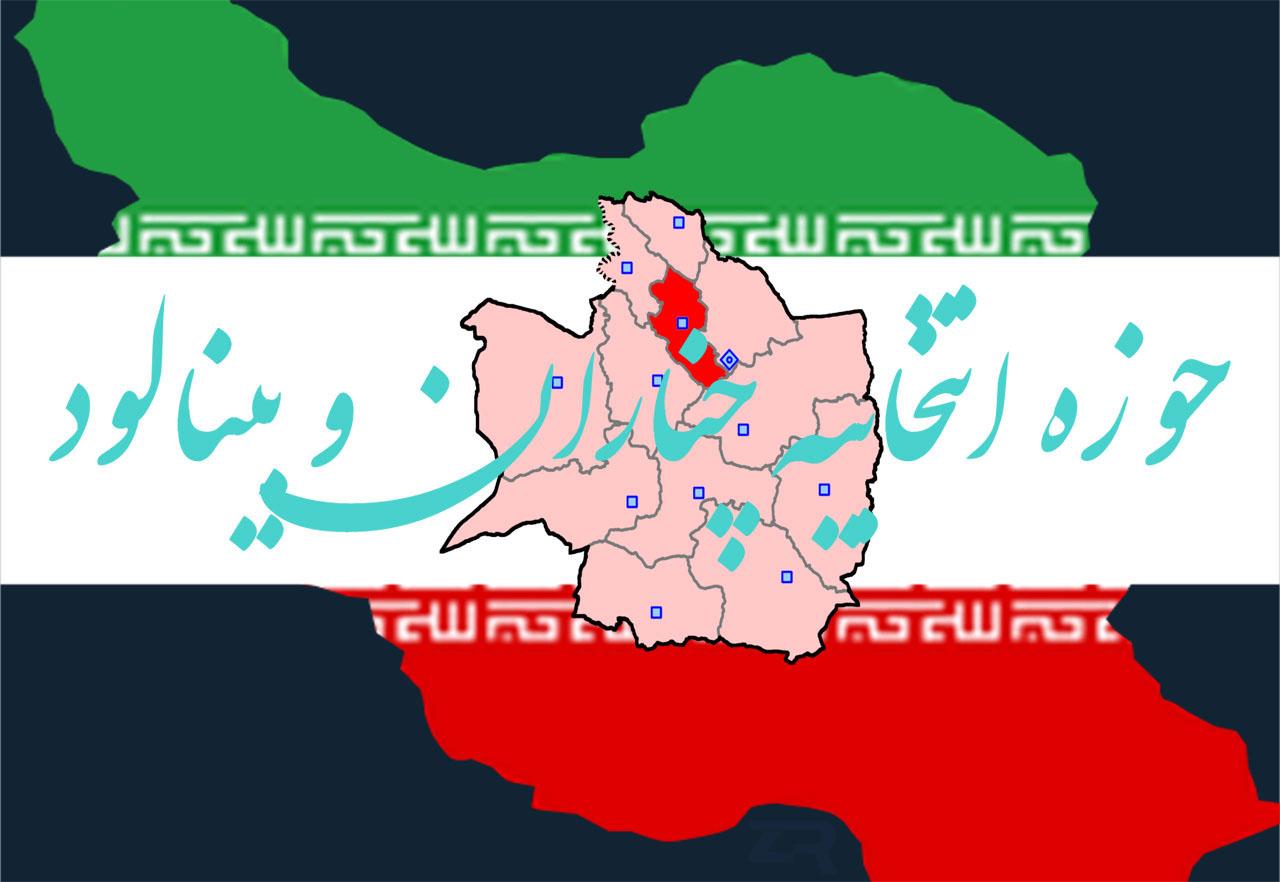 حوزه انتخابیه چناران و بینالود