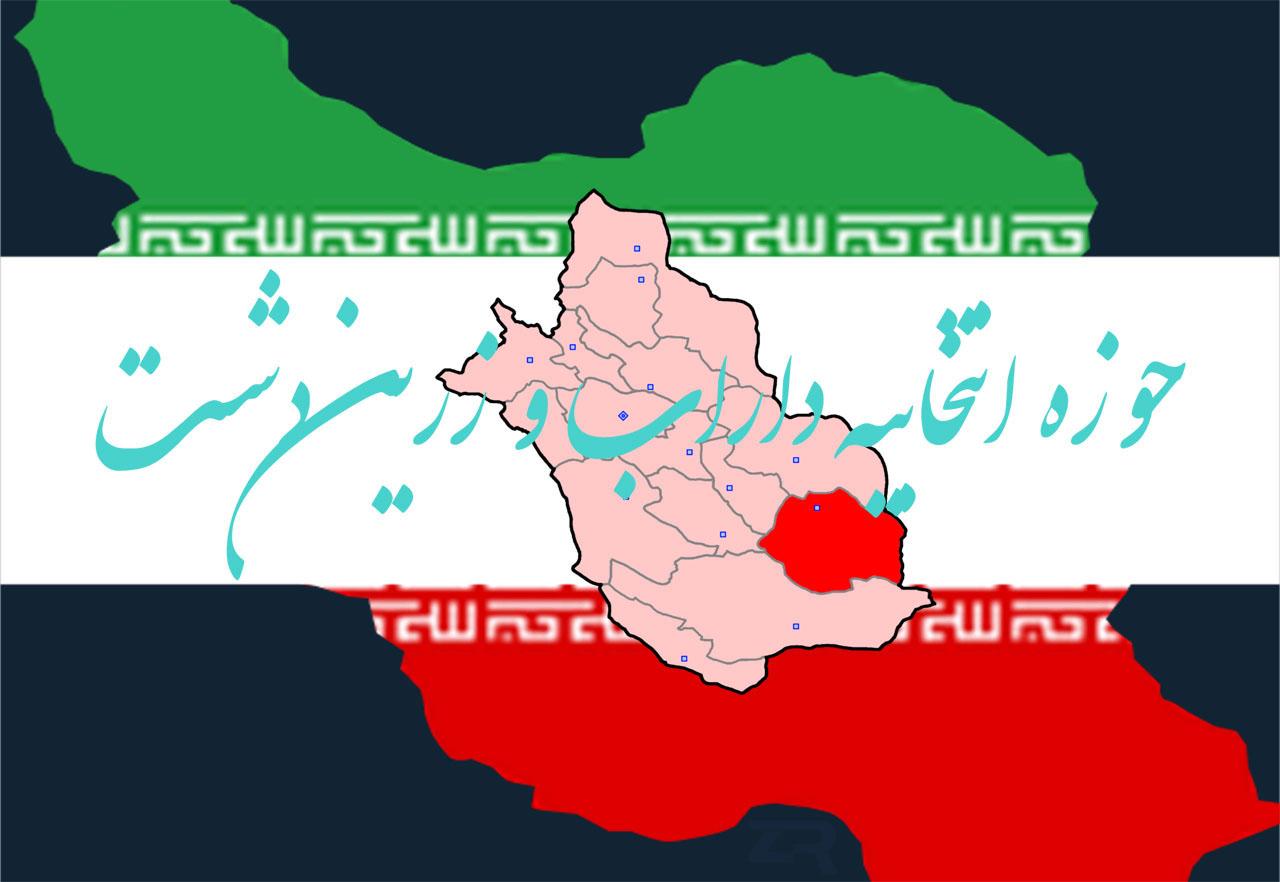 حوزه انتخابیه داراب و زریندشت