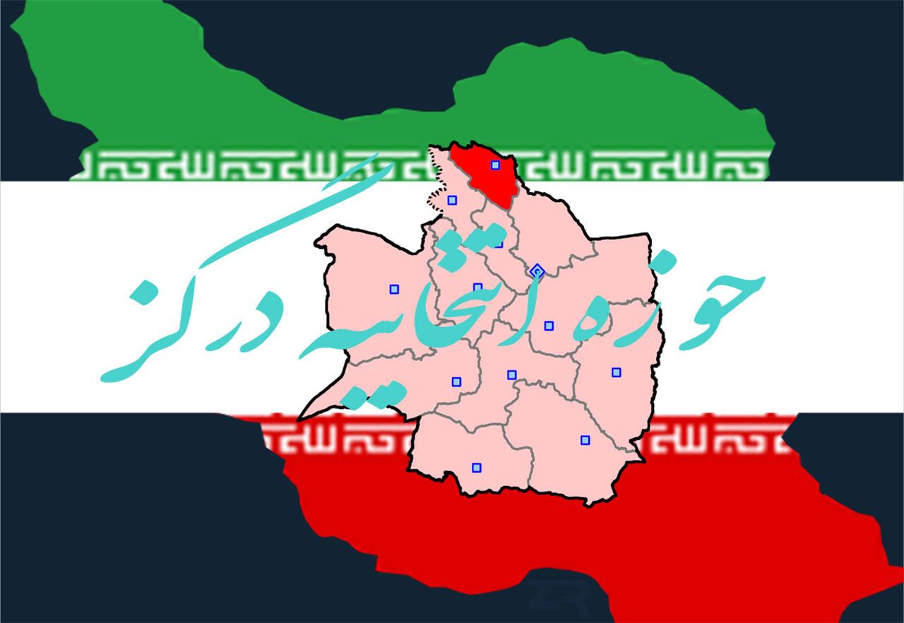 حوزه انتخابیه درگز