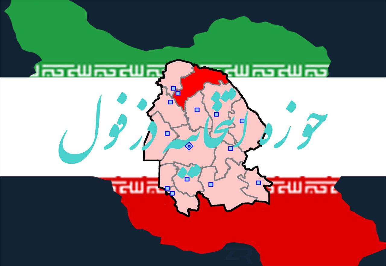 حوزه انتخابیه دزفول