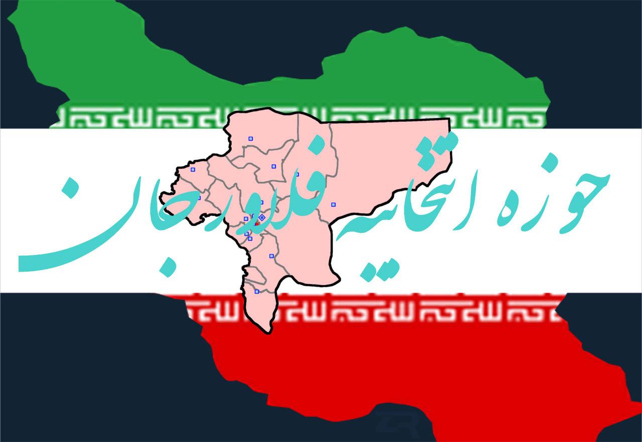 حوزه انتخابیه فلاورجان
