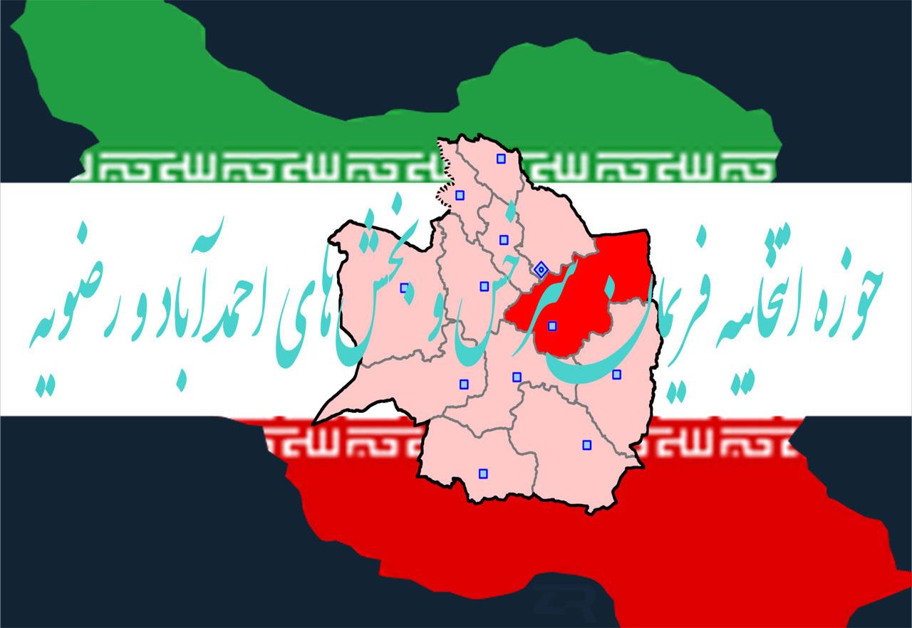 حوزه انتخابیه فریمان و سرخس و بخشهای احمدآباد و رضویه