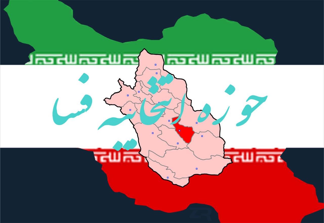 حوزه انتخابیه فسا