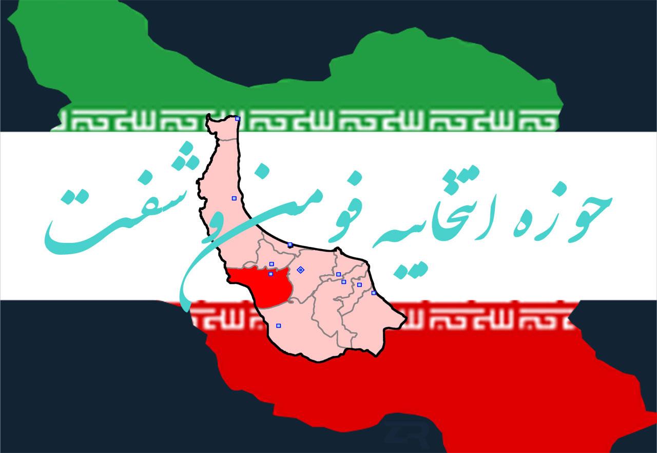 حوزه انتخابیه فومن و شفت