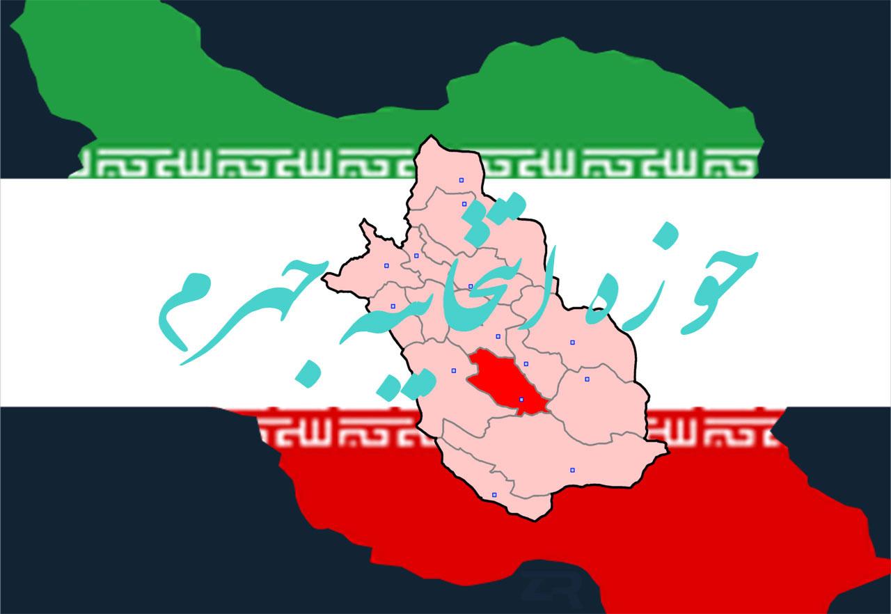 حوزه انتخابیه جهرم