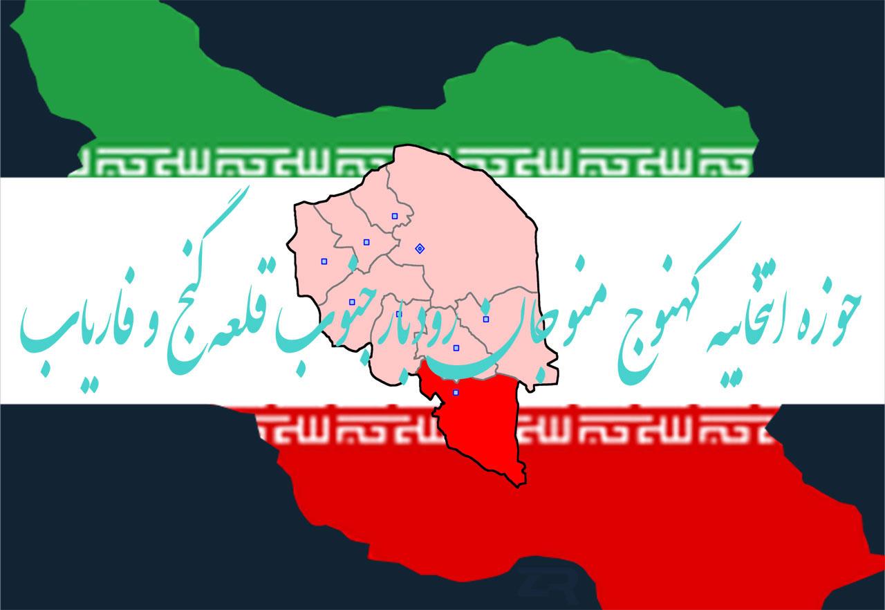 حوزه انتخابیه کهنوج منوجان رودبارجنوب قلعه گنج و فاریاب