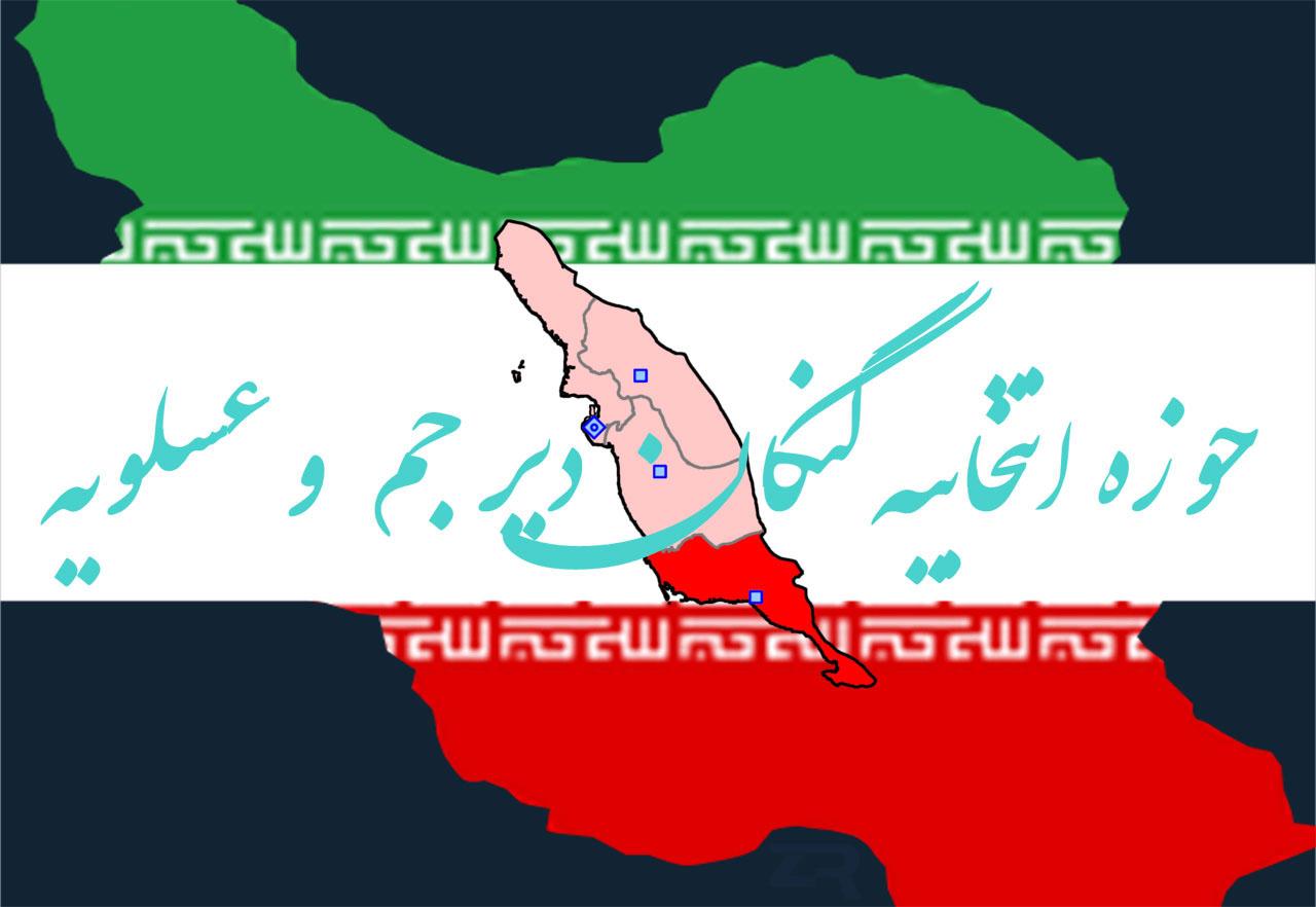 حوزه انتخابیه کنگان و دیر و جم و عسلویه