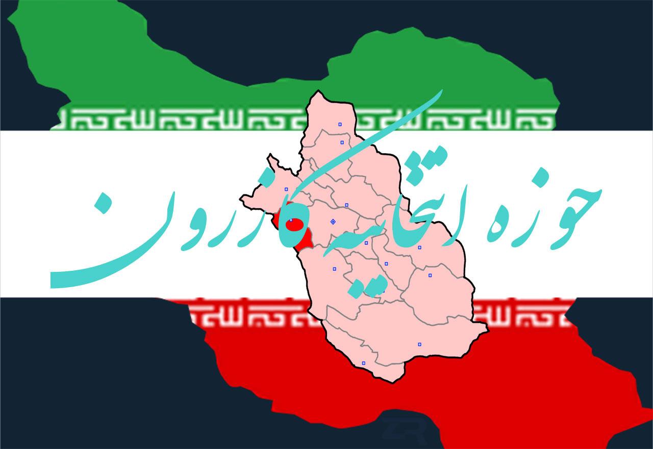حوزه انتخابیه کازرون