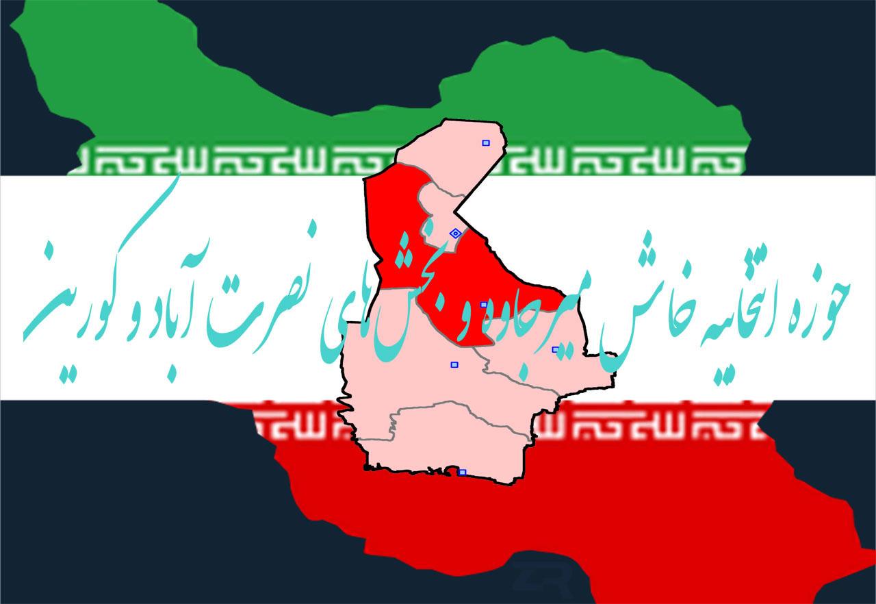 حوزه انتخابیه خاش و میرجاوه بخش های نصرت آباد و کورین