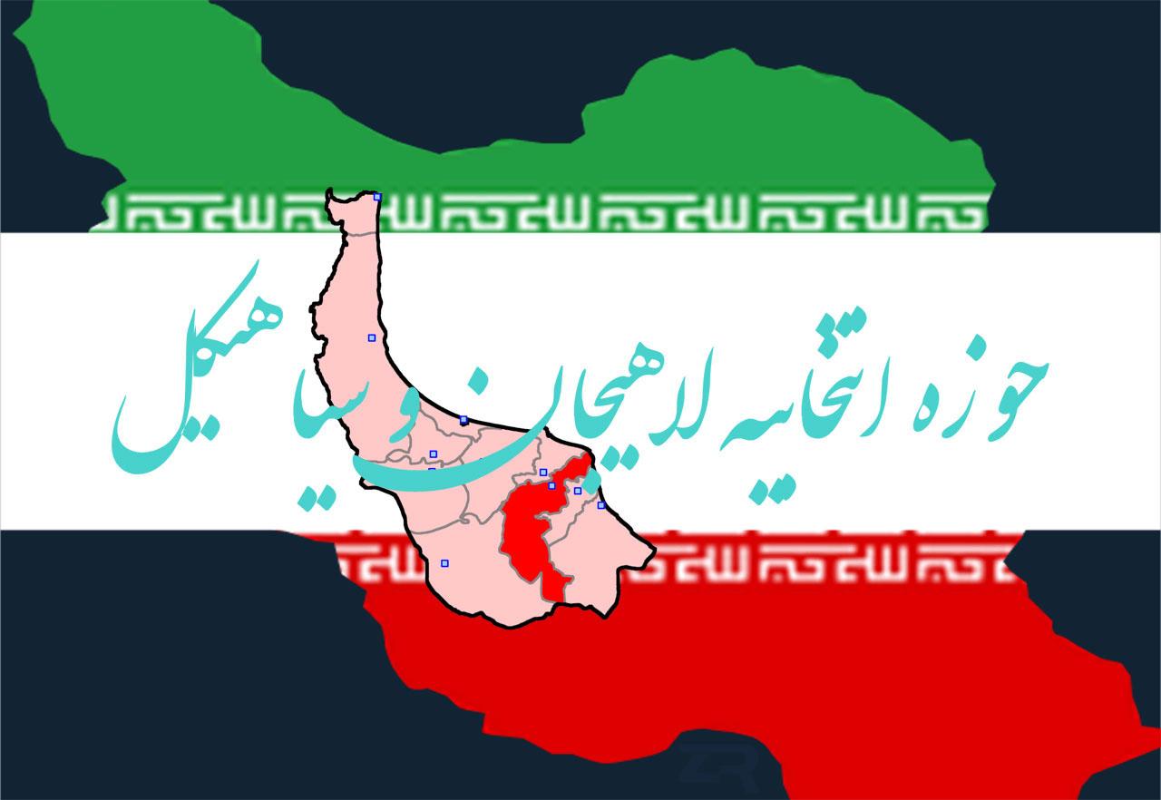 حوزه انتخابیه لاهیجان و سیاهیکل