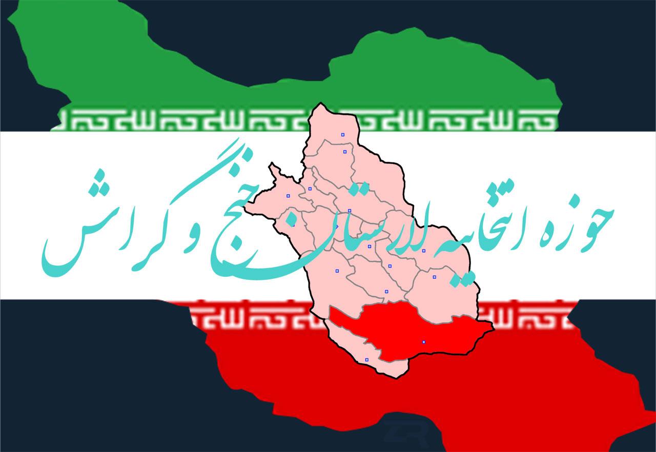 حوزه انتخابیه لارستان خنج و گراش