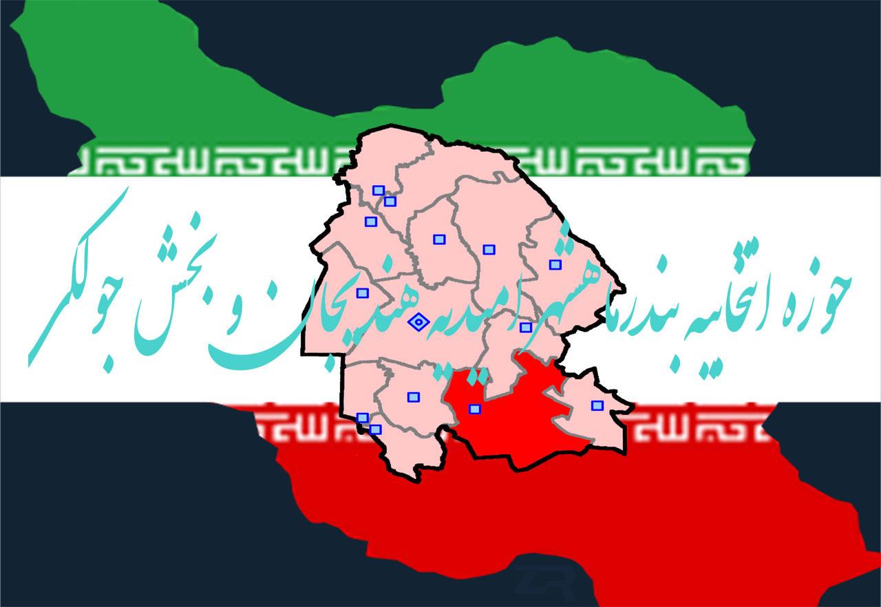 حوزه انتخابیه بندرماهشهر و امیدیه و هندیجان و جولکی