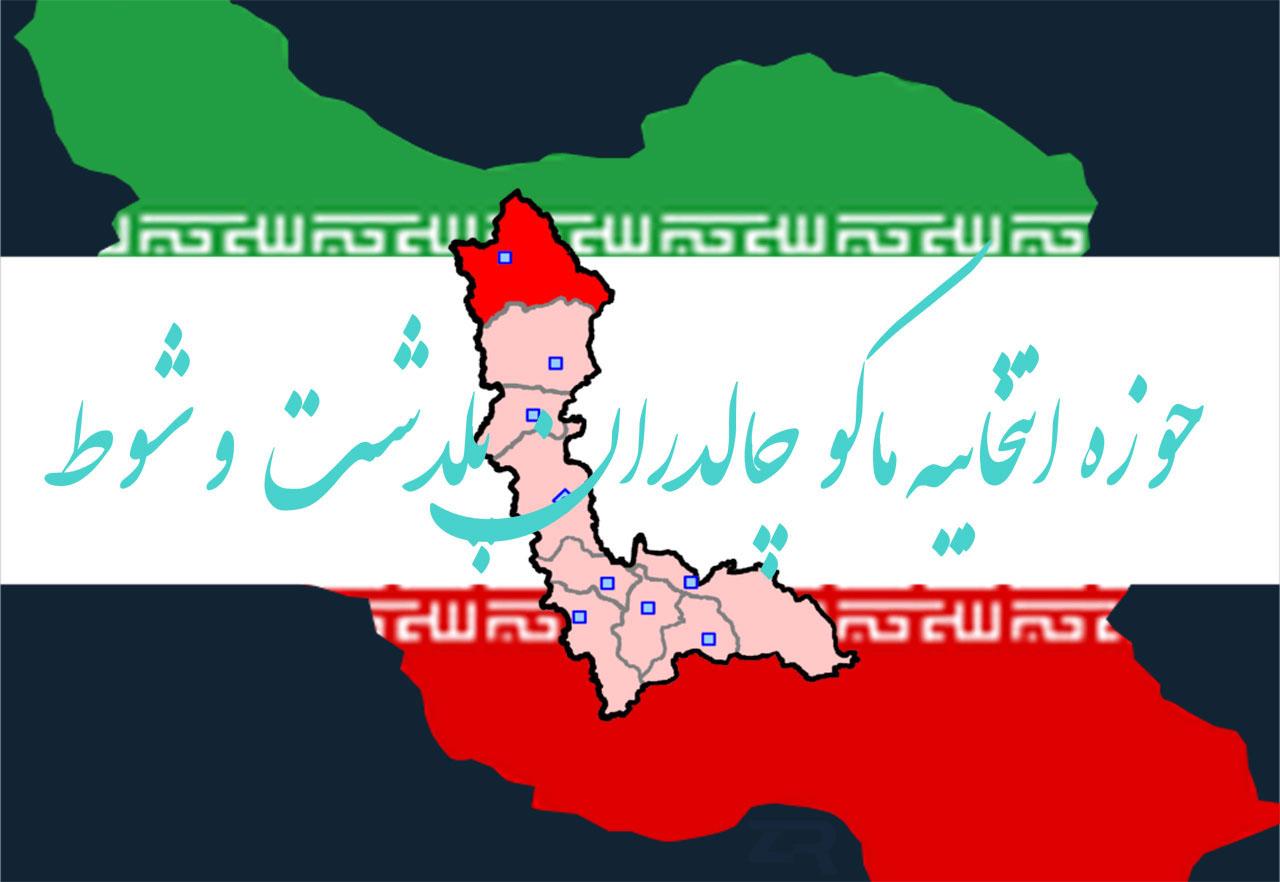 حوزه انتخابیه ماکو و چالدران پلدشت و شوط