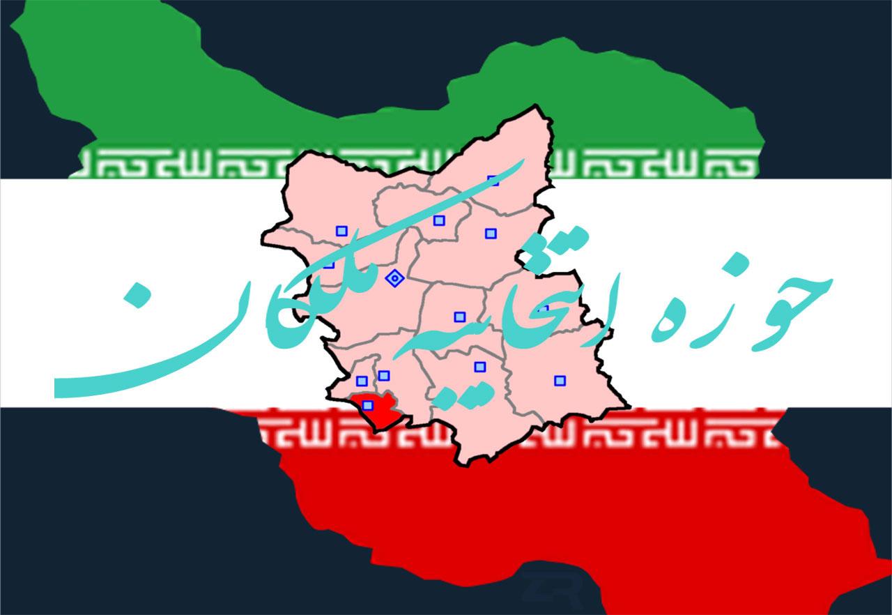 حوزه انتخابیه ملکان