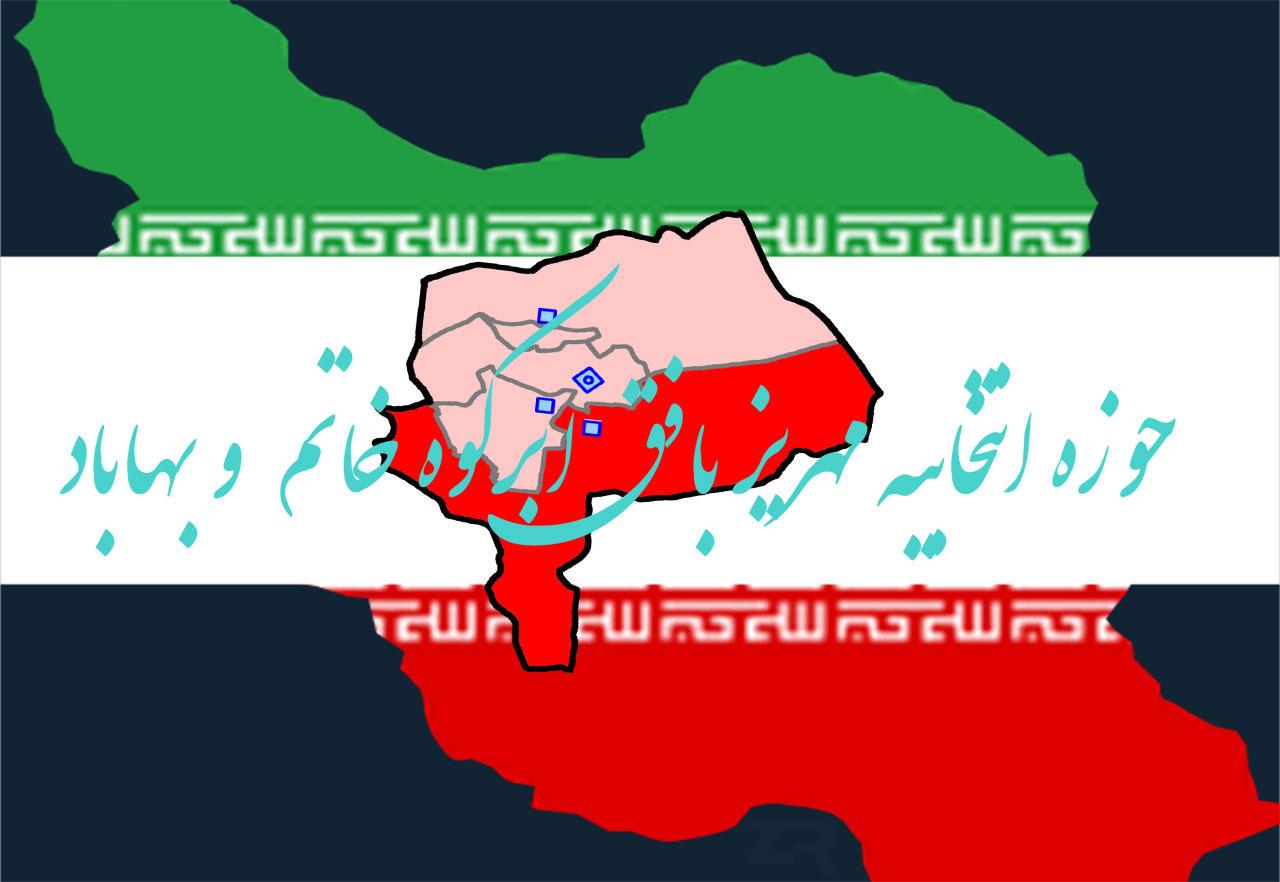 حوزه انتخابیه مهریز بافق ابرکوه خاتم و بهاباد