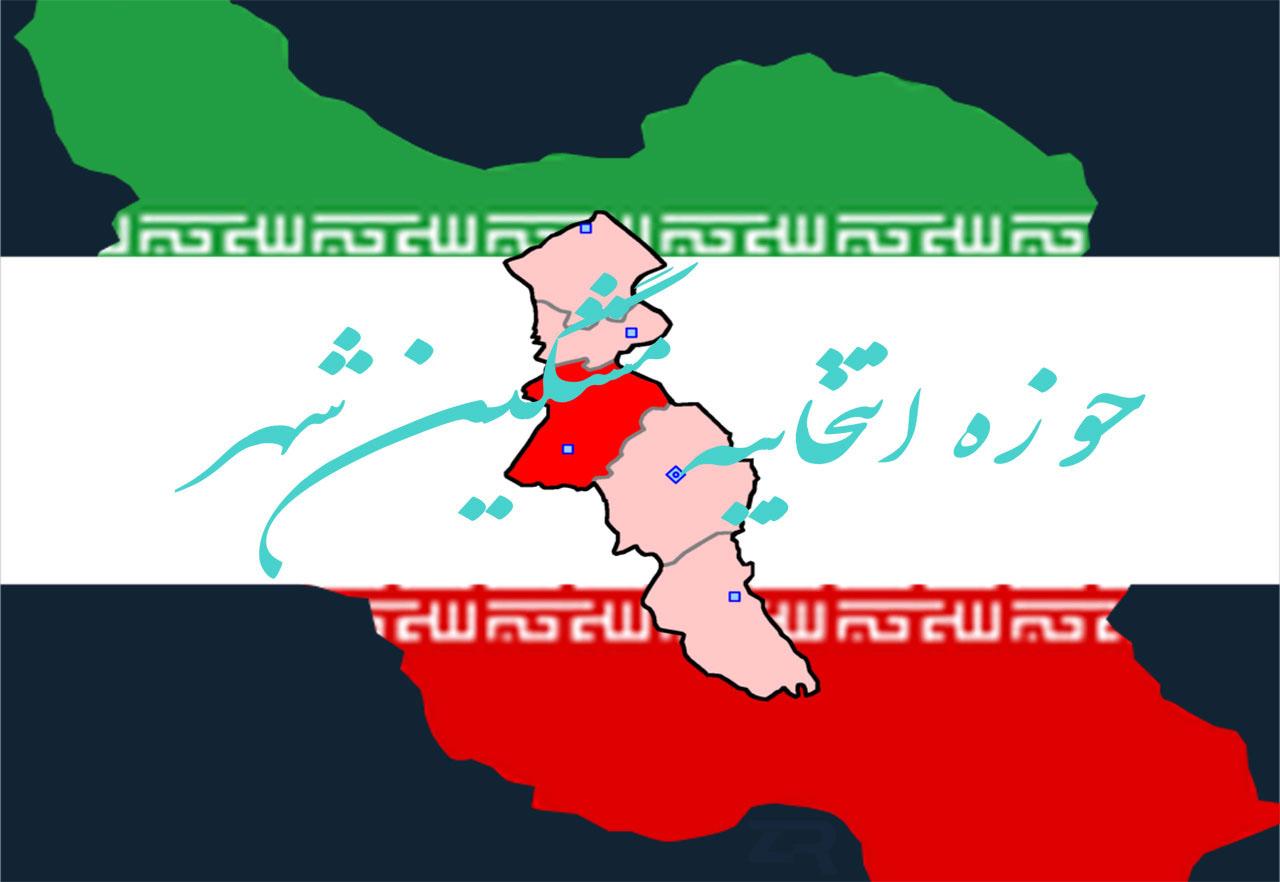 حوزه انتخابیه مشگينشهر