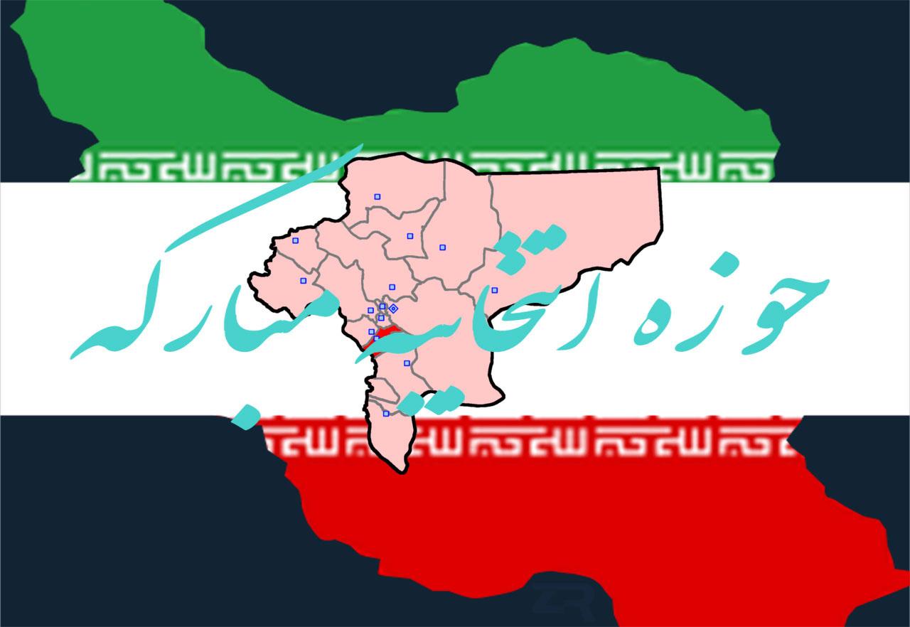 حوزه انتخابیه مبارکه