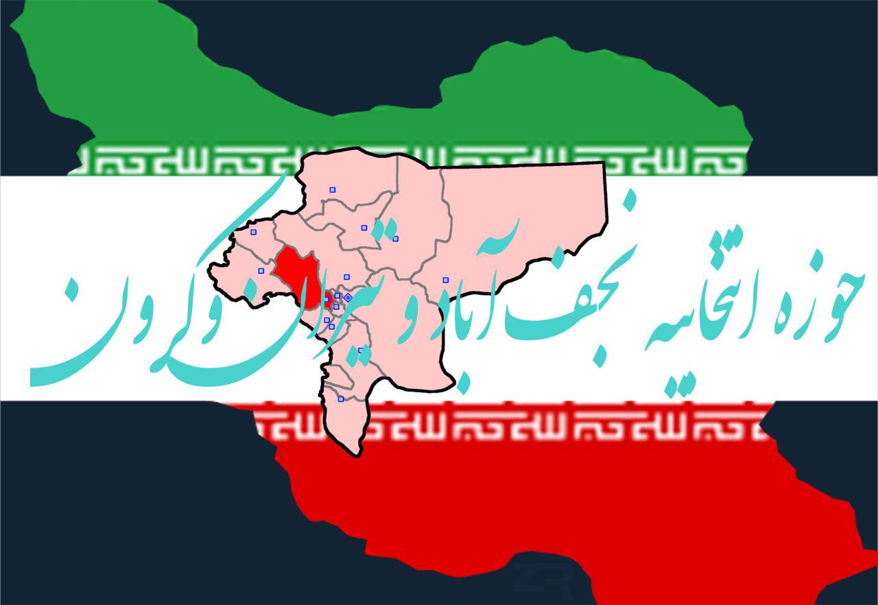 حوزه انتخابیه نجفآباد و تیرانوکرون