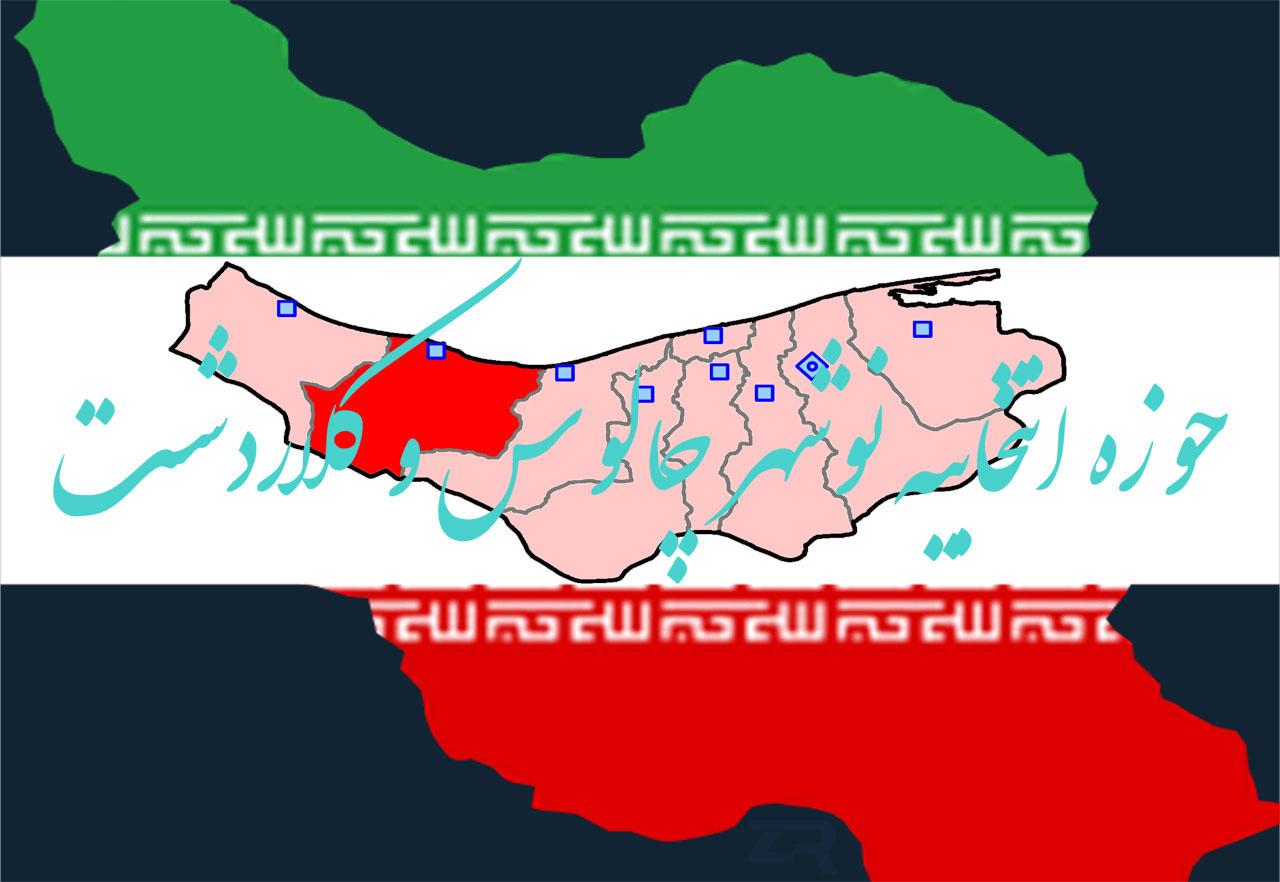 حوزه انتخابیه نوشهر و چالوس و کلاردشت