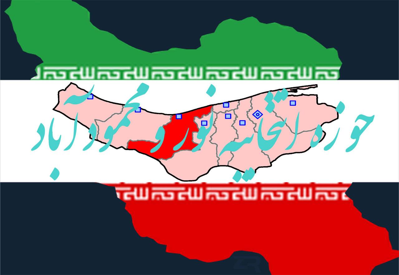 حوزه انتخابیه نور و محمودآباد