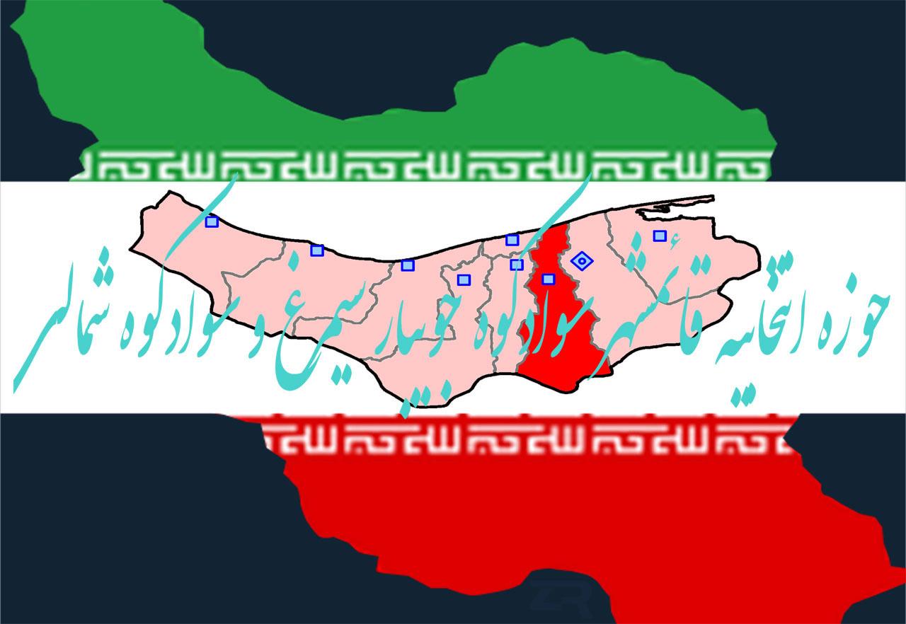 حوزه انتخابیه قائمشهر سوادکوه جویبار سوادکوه شمالی و سیمرغ